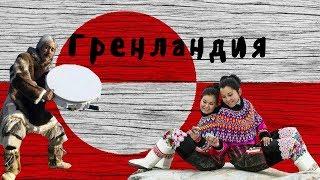 ГРЕНЛАНДИЯ | ИНТЕРЕСНЫЕ ФАКТЫ О СТРАНЕ!