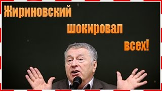 Жириновский шокировал откровенной ПРАВДОЙ о событиях на Украине  НОВОЕ!  2016