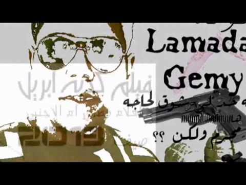 اعلان فيلم كدبه ابريل بطوله Lamada Gemy