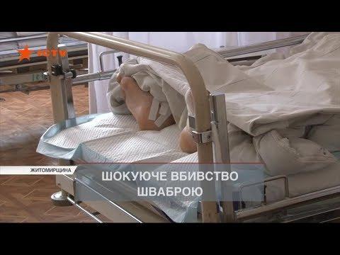Забив смертельно хвору дружину шваброю - розправа над п'яною жінкою на Житомирщині