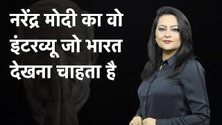 Arfa Ka India: The Narendra Modi Interview that India Needs