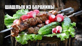 Шашлык из баранины (классический) — видео рецепт