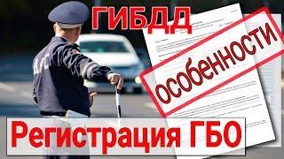 Регистрация ГБО в ГИБДД. Москва. Метан. Пропан