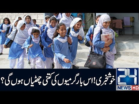 Early summer vacation for schools   24 News HD