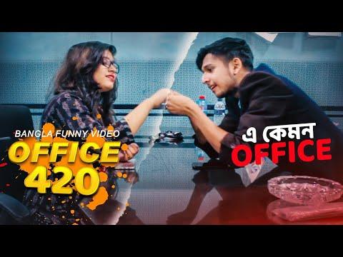 Download Youtube: Office 420 - এ কেমন Office | Tawhid Afridi | Bangla Funny Video 2017