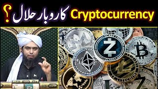 Is Cryptocurrency Halal as Paper Currency  ??? Bitcoin & Ethereum (By Engineer Muhammad Ali Mirza)
