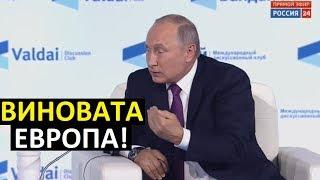Путин ответил на вопрос про Украину. Разложил все по полочкам. Виновата Европа!
