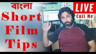 Live Information For Bengali Short Film Makers | 2018