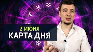 ТАРО КАРТА ДНЯ ГАДАНИЕ НА 2 ИЮНЯ.Гороскоп на 2 ИЮНЯ 2020 года Леонид Середа. Для всех знаков Зодиака