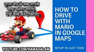 HOW TO DRIVE WITH MARIO IN GOOGLE MAPS | SETUP IN JUST A MINUTE