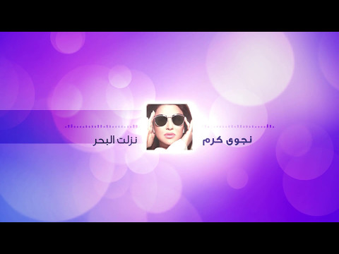 Najwa Karam - Nezelt L Ba7r  [Official Teaser 2017] / نجوى كرم - نزلت البحر