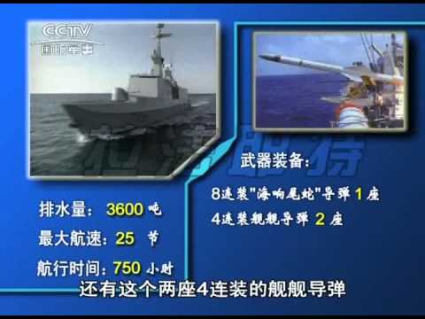 【CCTV-国防军事 装备时空】战舰风云 - 护卫舰 2011-10-23