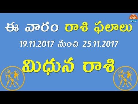 మిథున రాశి | Mithuna Rasi | Gemini Horoscope | Vaara Phalalu 2017 | November 19th – 25th | Astrology
