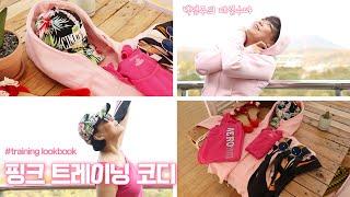 트레이닝 룩북 | 03.핑크 코디 | training …