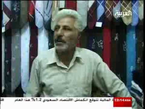 Sabian Mandaeans of Iran part 1Alarabiya(090630_2110).1.mp4