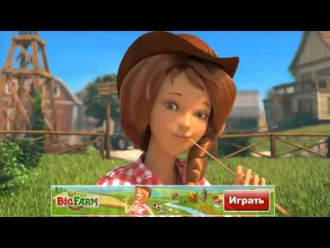 Goodgame Big Farm форум   Онлайн игра о фермерстве