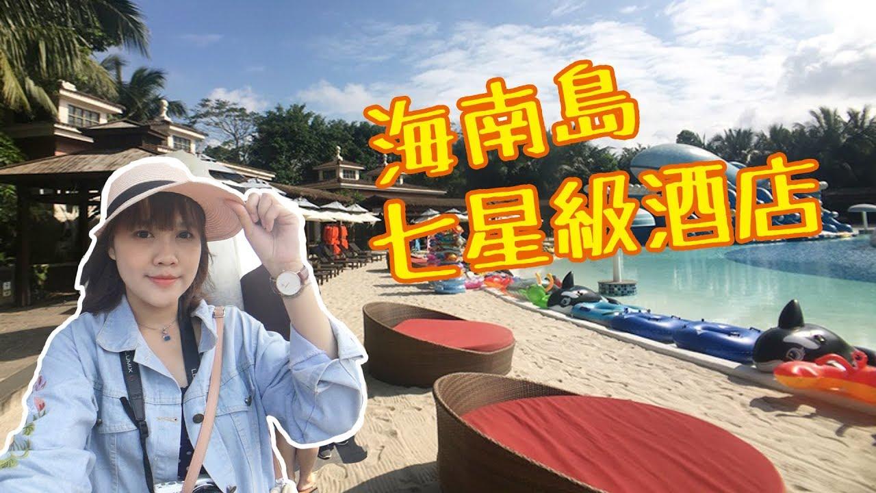 9分鐘看完五天四夜海南島旅遊 / 入住七星級的亞特蘭蒂斯! - YouTube