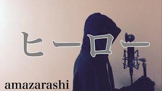 ご視聴ありがとうございます。 今回はamazarashiの「ヒーロー」をカバー...