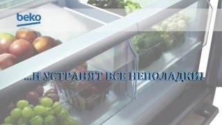 Ремонт холодильников Beko(Компания