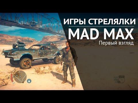 ИГРЫ СТРЕЛЯЛКИ: первый взгляд MAD MAX