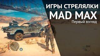 ИГРЫ СТРЕЛЯЛКИ: первый взгляд MAD MAX(В конце видео фрагмент: как получить много металла в MAD MAX. ИГРЫ СТРЕЛЯЛКИ: MAD MAX. Эта именно та игра, в которую..., 2015-09-23T18:52:50.000Z)