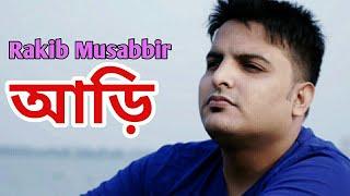 Arri (আড়ি) | Rakib Musabbir | New Songs 2019 | Bangla  Song | Tune Factory |