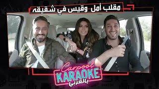 بالعربي Carpool Karaoke | مقلب أمل بوشوشة وقيس الشيخ في شقيقه سيف الشيخ فى كاربول بالعربى - الحلقة 4