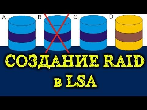 Создание RAID 0, 1, 5,6,50,60,10,00 через LSA (LSI Storage Authority))/ RAID массивы на LSI