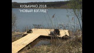 """Кузькино 2018 """"Новый взгляд"""""""