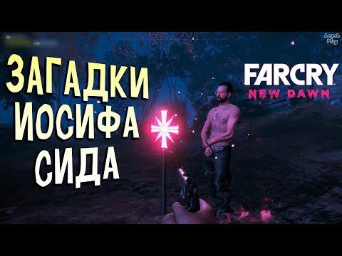 Far Cry New Dawn прохождение #6. Пророчество, как правильно расположить амулет, Иосиф Сид и загадки