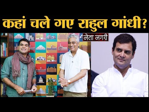 Amit Shah Rahul Gandhi और Narendra Modi की पहली मुश्किल. Neta Nagari E1