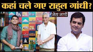Amit Shah Rahul Gandhi और Narendra Modi की पहली मुश्किल. Neta Nagari Ep1