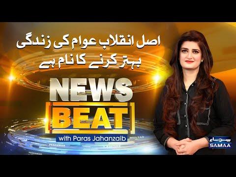 News Beat - Sunday 24th January 2021