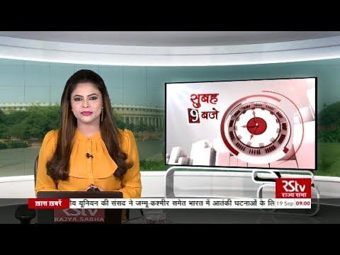 Hindi News Bulletin | हिंदी समाचार बुलेटिन – September 19, 2019 (9 am)
