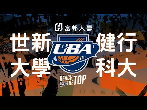 🔴ᴴᴰ預賽::世新大學vs健行科大::男一級 106學年度富邦人壽UBA大專籃球聯賽 網路直播