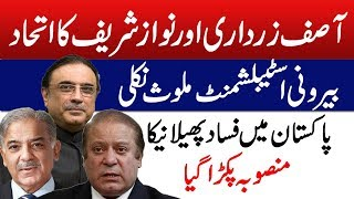 Conspiracy Against Pakistan | Shahbaz Sharif & Asif Zardari | Corruption ka Alliance | Zk Official