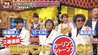 『有吉ジャポン』11/22(金) 地上波テレビ初登場!! 新生バンド カーリングシトーンズSP✨【TBS】