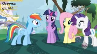 MLP:FIM 4 Сезон 1 Серия Princess Twilight Sparkle HD (любительская озвучка)