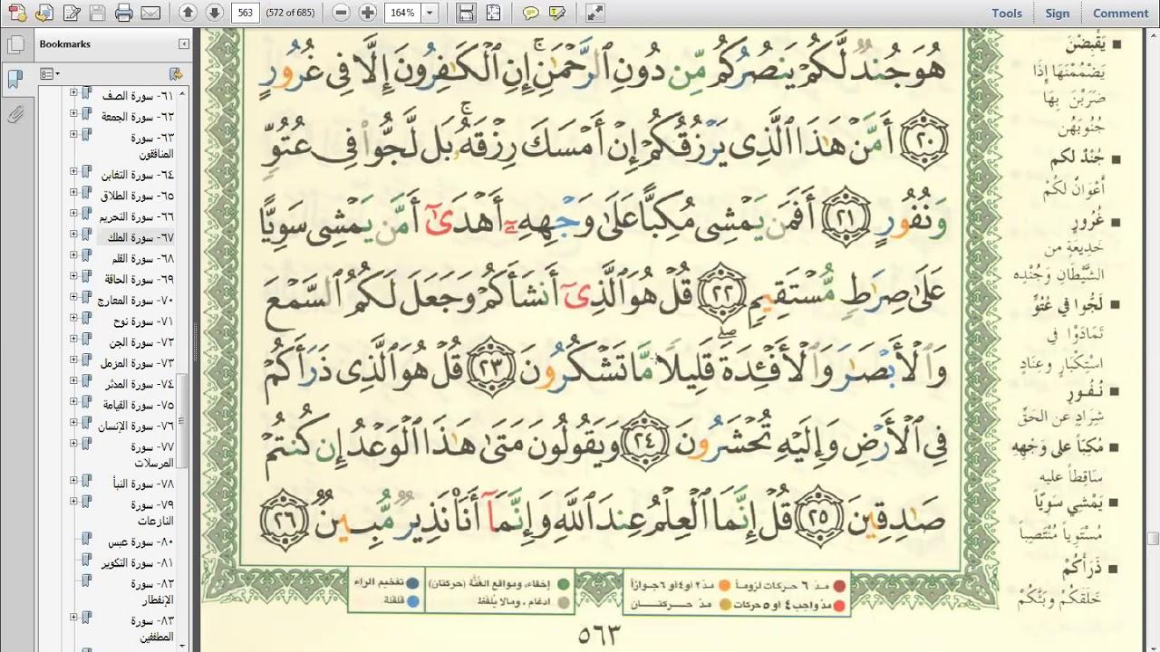 Eaalim Bubby Surah Al Mulk Ayat 23 To 24 From Quran
