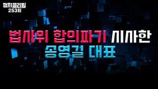 정치클리핑253회 - 법사위 합의파기 시사한 송영길 대…