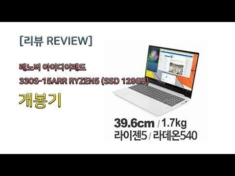 [개봉기 리뷰] 레노버 아이디어패드 330S-15ARR RYZEN5 (SSD 128GB) 살펴보기