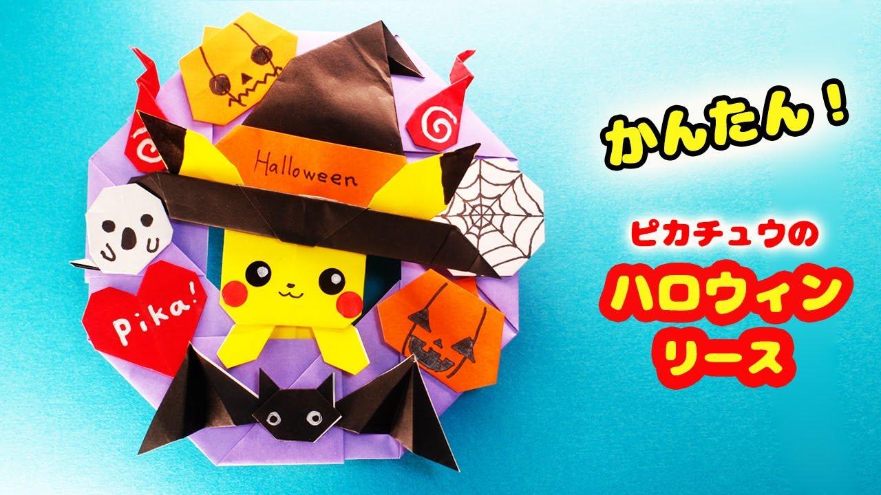 【ハロウィン折り紙】ピカチュウのハロウィンリース