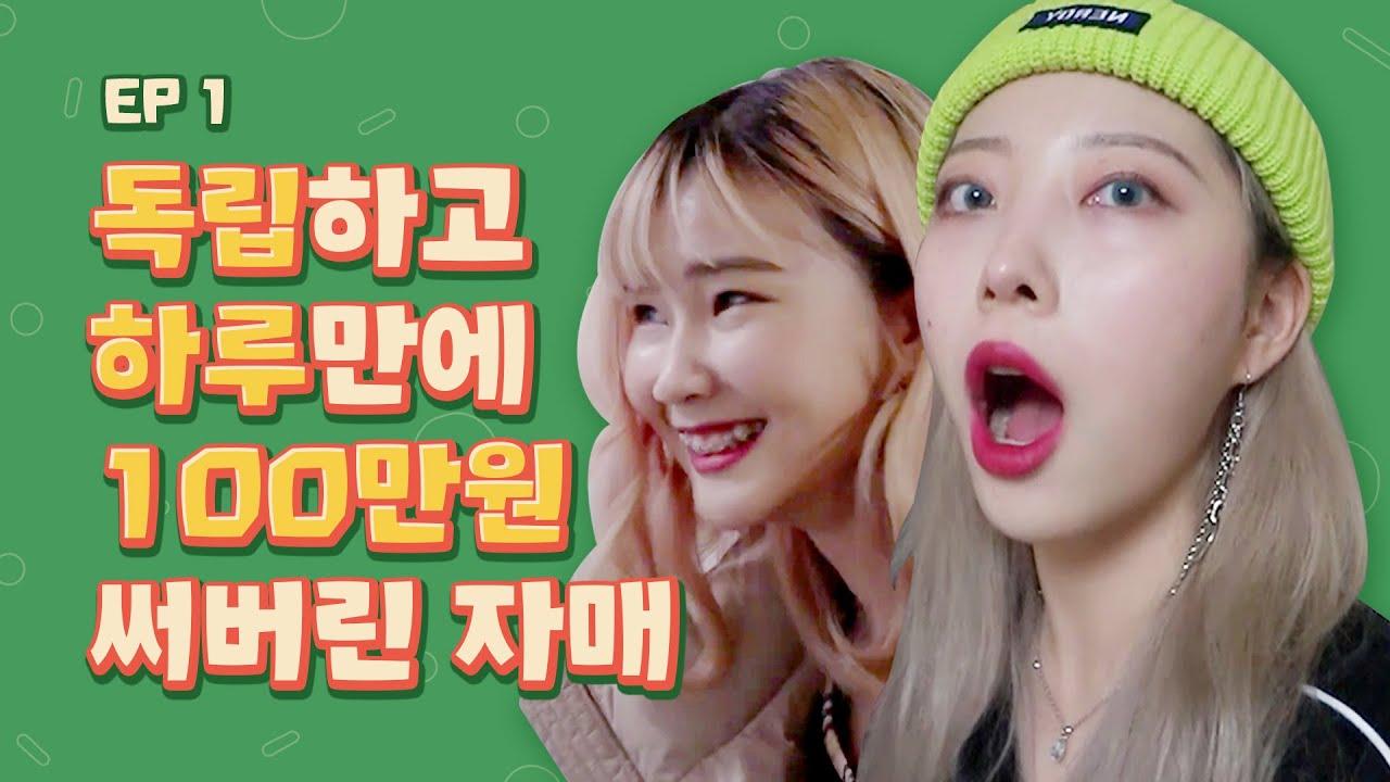 첫 날 부터 월세 100만원 지출ㅋㅋㅋ 결국 FLEX 해버린 리얼 자매의 짠 내 나는 서울 살이 도전기! [리얼자매] EP1 (ENG)