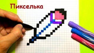 Как Рисовать Перо по Клеточкам ♥ Рисунки по Клеточкам #pixelart