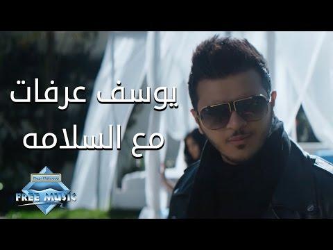 يوسف عرفات - مع السلامة | فيديو كليب HD