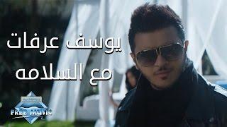Yousef Arafat - Ma'a Al Salama | يوسف عرفات - مع السلامة