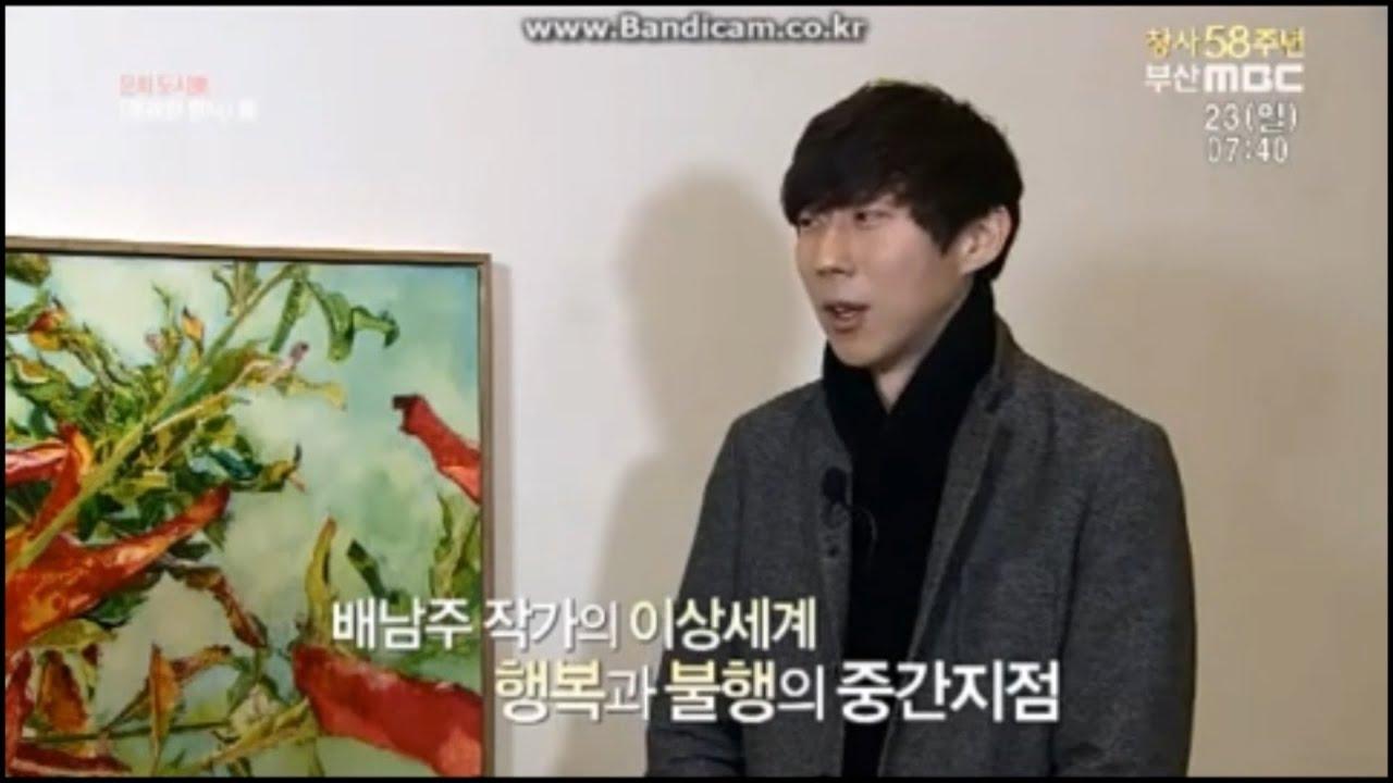 Hazy addiction, MBC news