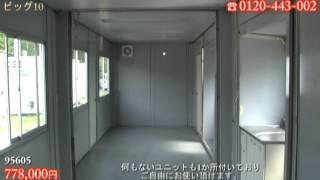 中古ユニットハウス 縦連結5.4mの2連棟 三協フロンテア製 キッチン、トイレ、シャワールームユニット付き