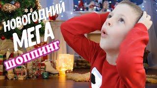 ВЕСЕЛЫЙ ДЕТСКИЙ ШОППИНГ К НОВОМУ ГОДУ 2021 kids shopping