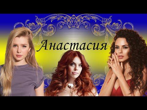 Песни с именами: Анастасия